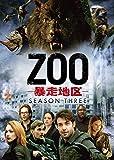 ZOO-暴走地区- シーズン3 DVD-BOX[DVD]