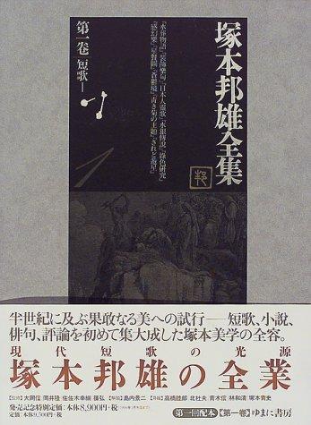 塚本邦雄全集 (第1巻)