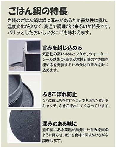 岩鋳Iwachuご飯鍋3合炊黒内面ホーローIH対応南部鉄器21085
