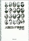 人物ロシア革命史