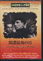 間謀最後の日(吹替&字幕) [DVD]