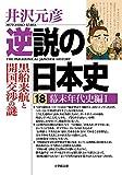 逆説の日本史 18 幕末年代史編 (1) (小学館文庫)