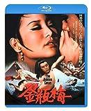 金瓶梅 [Blu-ray] image