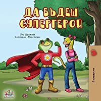 Being a Superhero (Bulgarian Edition) (Bulgarian Bedtime Collection)