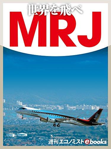 世界を飛べMRJ 週刊エコノミストebooks