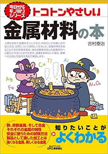 トコトンやさしい 金属材料の本 (今日からモノ知りシリーズ)