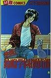 快傑!鈴鳴学園探偵部 第8巻 (MBコミックス)