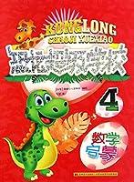 数学启蒙(4)/恐龙超级学校
