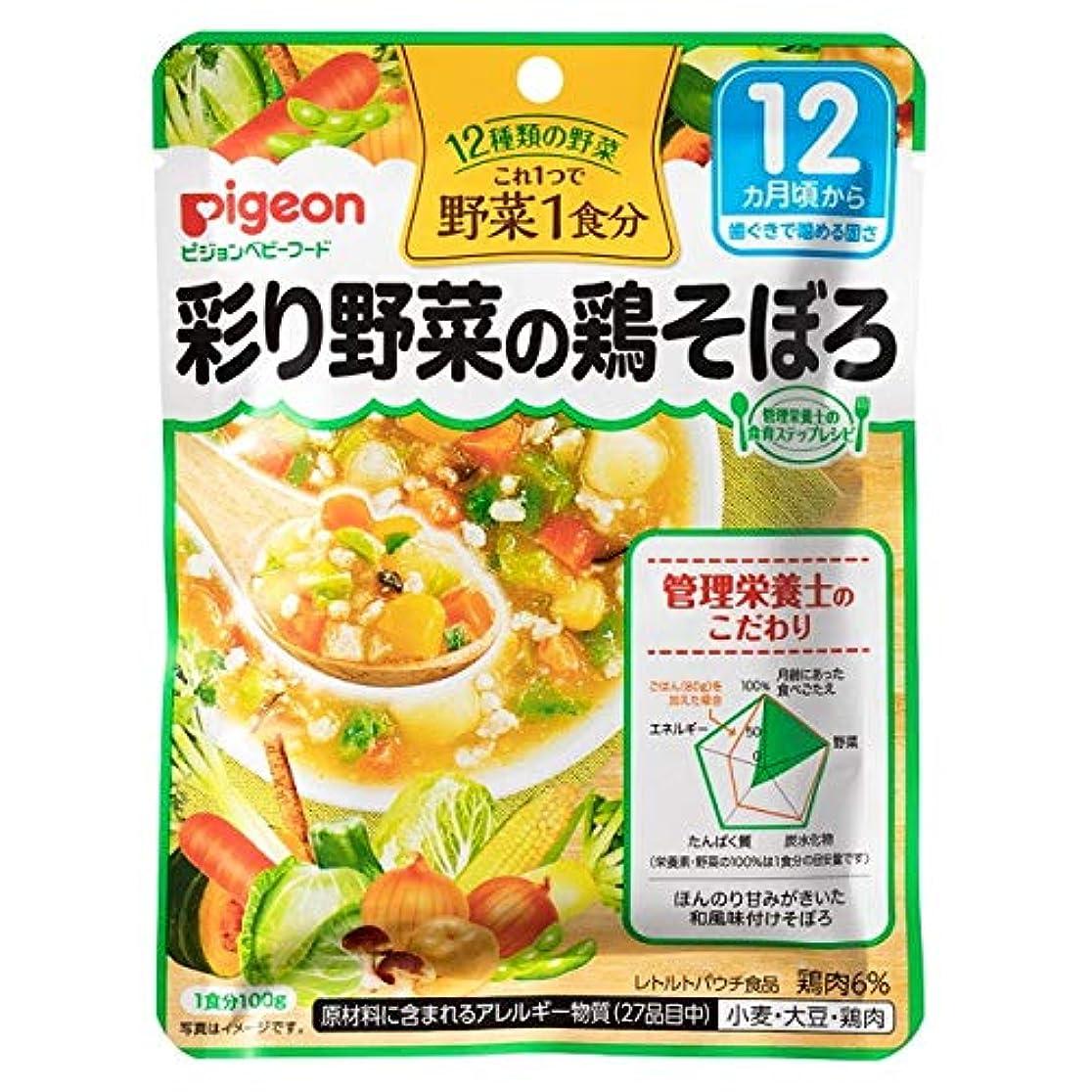 船乗り軽食売り手ピジョン 食育レシピ野菜 彩り野菜の鶏そぼろ 100g【3個セット】