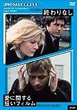 キェシロフスキ初期作品集III 終わりなし/愛に関する短いフィルム [DVD] image