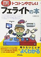トコトンやさしいフェライトの本 (B&Tブックス―今日からモノ知りシリーズ)