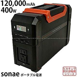ポータブル電源 大容量 蓄電池 120,000mh/444wh 正弦波 PSE認証 日本保証1年 防災