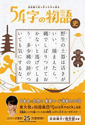 超短編小説で学ぶ日本の歴史 54字の物語 史