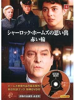 シャーロック・ホームズの思い出 4 ( 英日対訳ブック+特典DVD付 ) SHD-2704B