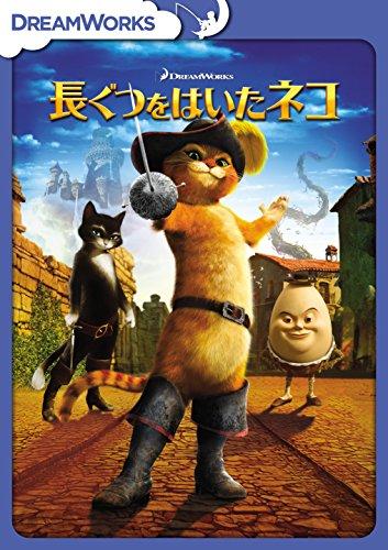 ドリームワークス・アニメーション『長ぐつをはいたネコ』