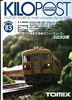 TOMIX 【鉄道模型】 キロポスト83 2008年5月号