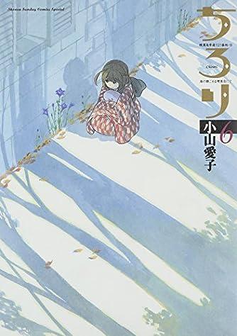 ちろり (6) (ゲッサン少年サンデーコミックススペシャル)