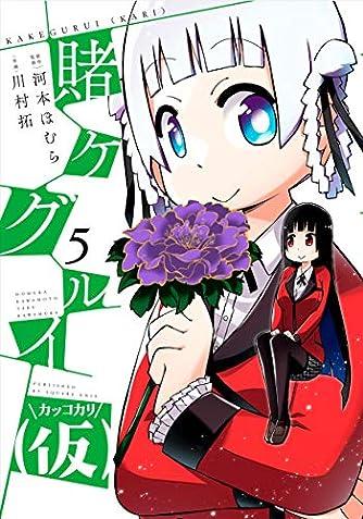 賭ケグルイ(仮)(5) (ガンガンコミックスJOKER)