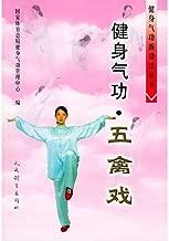 Health Qigong Wu Qin Xi (Gong Qigong New Series)(Chinese Edition)