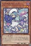 遊戯王 DBGI-JP014 Live☆Twin リィラ (日本語版 ノーマル) ジェネシス・インパクターズ