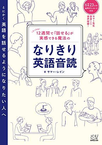 12週間で「話せる」が実感できる魔法のなりきり英語音読(電子版) (impress QuickBooks)