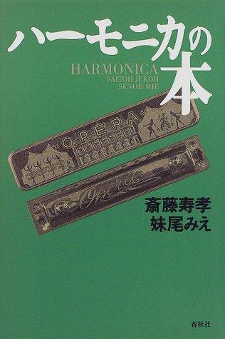 ハーモニカの本
