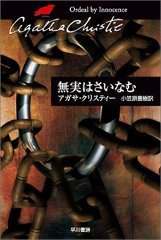無実はさいなむ (ハヤカワ文庫―クリスティー文庫)
