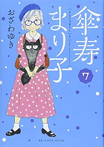 傘寿まり子(7) (KCデラックス)