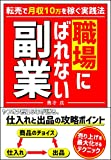 A side business that will not go unnoticed at main work according to an 18-year veteran of online auctions: The practice of earning 1000 dollars a month in resale (Japanese Edition)