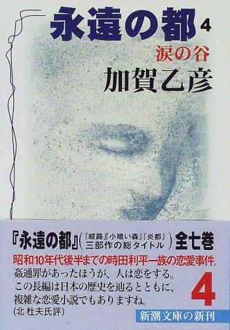 永遠の都〈4〉涙の谷 (新潮文庫)