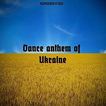 Dance anthem of Ukraine