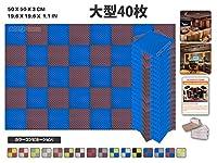 エースパンチ 新しい 40ピースセット青とブルゴーニュ 色の組み合わせ500 x 500 x 30 mm エッグクレート 東京防音 ポリウレタン 吸音材 アコースティックフォーム AP1052