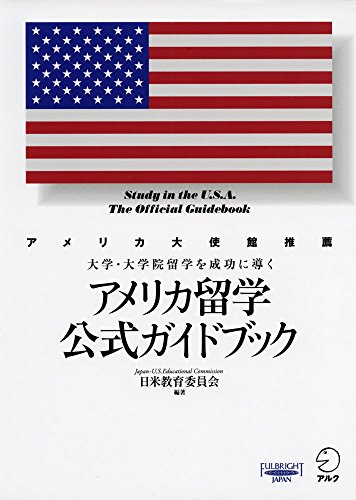アメリカ留学公式ガイドブック