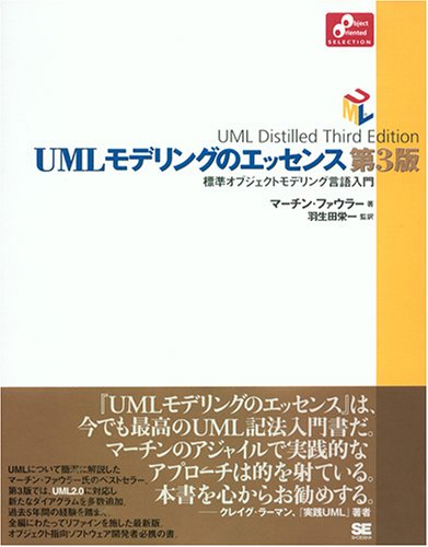 UML モデリングのエッセンス 第3版 (Object Oriented SELECTION)