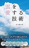 雲を愛する技術 (光文社新書) - 荒木 健太郎