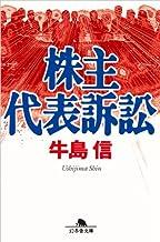 表紙: 株主代表訴訟 (幻冬舎文庫) | 牛島信