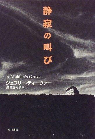 静寂の叫び (Hayakawa novels)