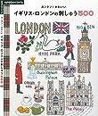 カンタン!かわいい イギリス・ロンドンの刺しゅう500
