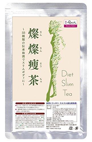 【Pick up!】 岩盤浴アイロックの燦燦痩茶(さんさんそうちゃ) 健康茶 4g×15包入 すっきりティー