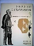 トルストイのこどものための本 (3) 読本巻の3―王子となかまたち こくまるがらすの子 ごうけつヴォリガ