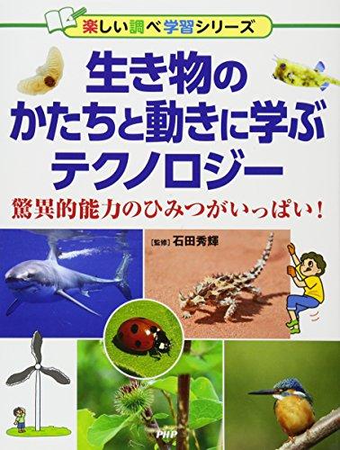 生き物のかたちと動きに学ぶテクノロジー 驚異的能力のひみつがいっぱい! (楽しい調べ学習シリーズ)