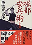 堀部安兵衛(上) (新潮文庫)