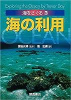 海の利用 (海をさぐる)