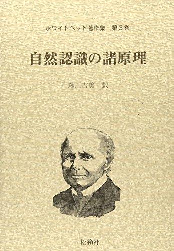 ホワイトヘッド著作集 第3巻 自然認識の諸原理