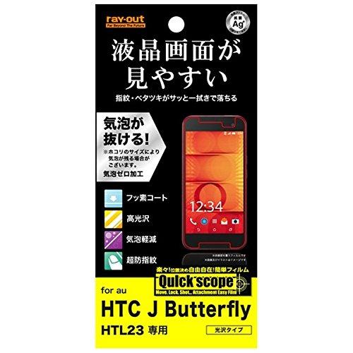 レイ・アウト HTC J Butterfly HTL23 フィルム すべすべタッチ光沢・指紋防止フィルム RT-HTL23F/C1