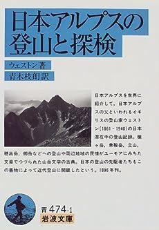 日本アルプスの登山と探検』|感想・レビュー - 読書メーター