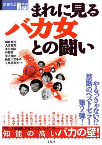 まれに見るバカ女との闘い (別冊宝島Real (050)) - 朝倉 喬司