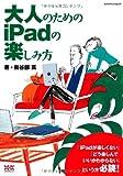 大人のためのiPadの楽しみ方 (エクスナレッジムック)
