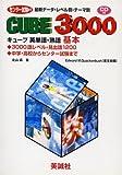 Cube3000英単語熟語基本―センター試験までレベル別・テーマ別