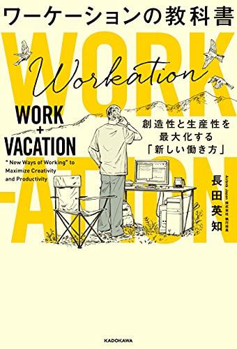 ワーケーションの教科書 創造性と生産性を最大化する「新しい働き方」